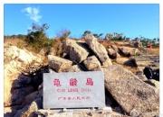 汕尾龟龄岛