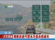 潮惠高速二期工程月底全线通车