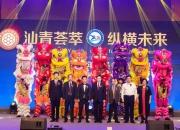 珠海市汕尾商会青年委员会成立庆典隆重举行