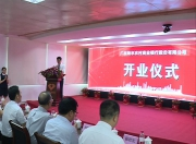 广东陆丰农村商业银行股份有限公司挂牌开业