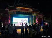陆丰北湖村举办大型拜神祈福活动