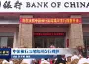 中国银行汕尾陆河支行揭牌