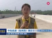 华陆高速(陆河段)预计十一月底完成路基建设