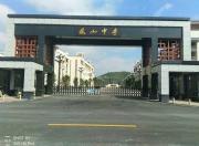 陆丰市龙山中学新校区启用 新生带你看新校区
