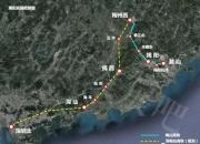 汕尾正在筹划深汕梅高铁 设站海丰、陆河