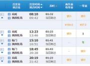 汕尾坐高铁怎么去揭阳潮汕机场