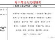 2019年12月版海丰公交最新路线