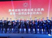惠州市陆河商会成立庆典暨第一届理监事就职典礼隆重举行