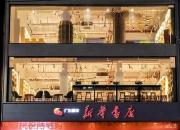 陆丰陆城购书中心已全面升级 10月26日全新开张