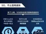 2020年到2022年汕尾将建设3000多个5G基站 率先覆盖公共区域