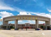 关于海丰县实验中学的16个真相