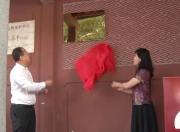 海丰总农会旧址揭牌