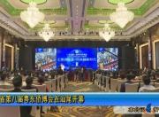 广东省第八届粤东侨博会在汕尾开幕