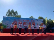 """2019年广东省""""汕尾-陆河""""(联安)风筝邀请赛11月17日举行"""