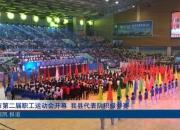 汕尾市第二届职工运动会开幕
