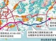深汕西高速从双向4车道变成8车道已环评公示 预计年底开工