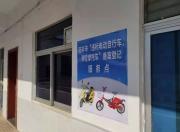 陆丰摩托车、电动车备案登记开始 12月31日截止