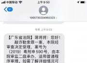"""汕尾发改局原干部蒋将将""""敲诈勒索案""""进展:申诉获省高院受理"""