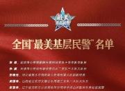 """汕尾民警颜海龙获评全国""""最美基层民警"""""""