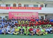 陆丰望尧小学举行足球场落成典礼暨金厢镇校园足球嘉年华