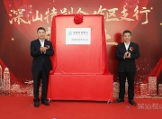 中国农业银行深汕特别合作区支行开业