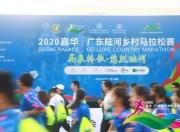 2020嘉华•广东陆河乡村马拉松开跑