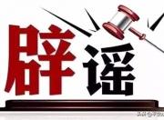 辟谣!关于1月24日网传陆丰市医务人员上门检测体温相关视频的情况说明