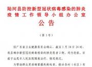 陆河30日确诊病例患者活动区域:21日河田岁宝百货、24日海丰青陂村等