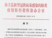 海丰发布疫情防控10号通告 关于企业复工