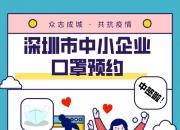 深圳中小企业(含深汕合作区)口罩预约专区上线 免费还包邮