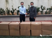 陆丰市龙山中学深圳校友会向学校捐赠防疫物资