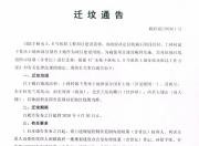 因陆丰核电站建设需要 碣石镇发布迁坟公告