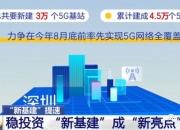 深汕合作区力争今年8月底前实现5G网络全覆盖