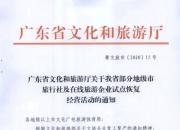 广东省12地市(含汕尾)可恢复开展市内游团队经营活动