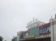 海丰南湖客运站正式与海丰粤运汽车总站合并