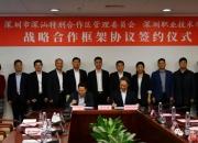 深圳职业技术学院将建深汕校区