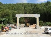 海丰建设大云岭森林公园 展示城市魅力和文化品位
