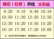 陆丰高铁专线开通碣石专线 全程票价15元