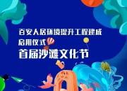 深汕特别合作区首届百安沙滩文化节9月29日开幕