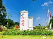 汕尾城区捷胜镇沙坑村:文化旅游特色村