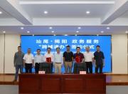 汕尾与广州、惠州、揭阳共同推动政务服务跨城通办