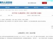 """汕尾计划在深圳建设""""汕尾创新岛"""" 企业研发中心"""
