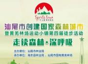 汕尾市黄羌林场运动小镇第四届徒步活动圆满结束