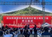 深汕铁路今日开工 起于西丽站,全线设6站