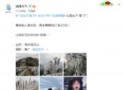 """汕尾也""""下雪""""了 海丰莲花山出现绝美雾凇"""