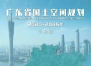 广东首次明确两大磁悬浮高速通道构想 途径汕尾