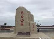 汕尾红海湾遮浪炮台公园
