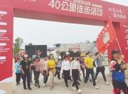第七届磨房汕尾40公里徒步活动举行