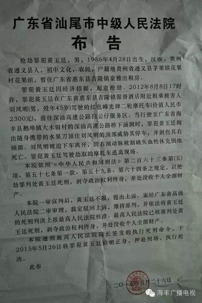 海丰3名罪犯被判处死刑执行枪决 海丰新闻 第6张