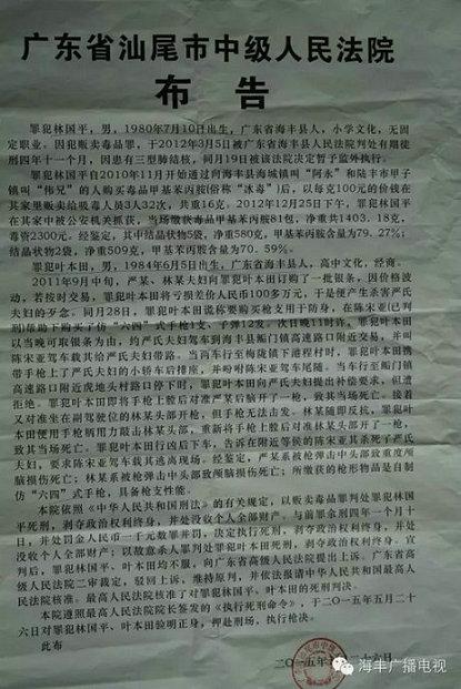 海丰3名罪犯被判处死刑执行枪决 海丰新闻 第5张